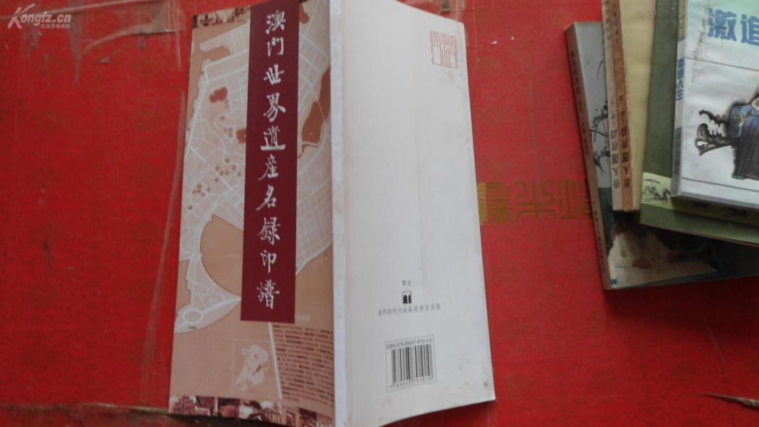 印谱平装书《澳门世界遗产名录印谱》2007年,1册全,16开,83页,品好如图。