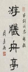 上海著名词家、书法家 周道南 致德剑词兄书法作品《游舣舟亭》一幅(纸本软片,画芯约0.8平尺,钤印:周道南、周庄河西人)HXTX119987