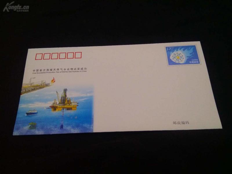 JF125  中国首次开采天然气水合物纪念邮资信封一枚