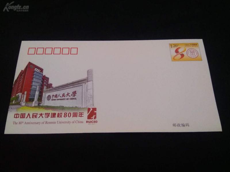 JF124  中国人民大学建校80周年纪念邮资信封一枚