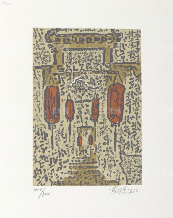 著名版画家、曾任大庆市美协副秘书长 郝强 2012年亲笔签名 北京风情系列藏书票《北京元素》一幅( 所售编号:101-120,版号随机,限量500版,作品得自于艺术家本人!)HXTX108963