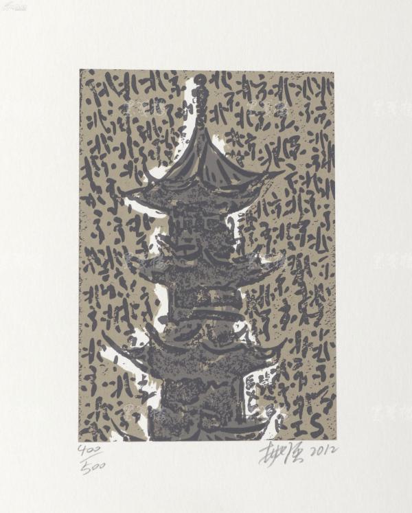 著名版画家、曾任大庆市美协副秘书长 郝强 2012年亲笔签名 北京风情系列藏书票《北京元素》一幅( 所售编号:101-120,版号随机,限量500版,作品得自于艺术家本人!)HXTX108965
