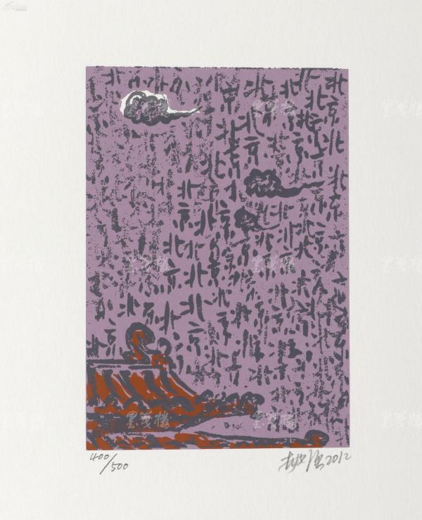 著名版画家、曾任大庆市美协副秘书长 郝强 2012年亲笔签名 北京风情系列藏书票《北京元素》一幅( 所售编号:101-120,版号随机,限量500版,作品得自于艺术家本人!)HXTX108971