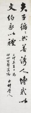 《大汉和辞典》编纂人、日本著名汉学家诸桥止轩(辙次) 己卯年(1939)书法作品《夫子循循然善诱人博我以文约我以礼》一幅(纸本软片,约5.5平尺) HXTX110755