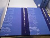 顶级图录《故宫博物院藏品大系 善本特藏编 武英殿刻本》上下册8开巨册 带原函 绒布面精装 封面烫金字、701幅图版、本书印刷极为逼真、准确还原了清代238种重要武英殿刻本、内容涉及经史子集、御制诗文、并对每种古籍的外观、内页版式、牌记、尤其特殊的锦函装帧、清代重要武英殿抄本典籍、适合古籍收藏家、爱好