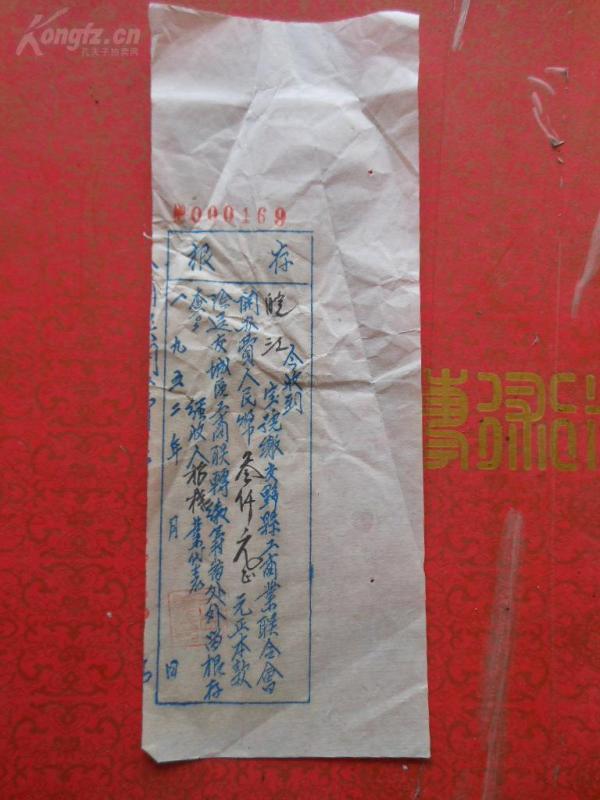 徽州文献,1952年黟县工商业联合会收据一张,品好如图。