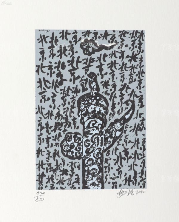 著名版画家、曾任大庆市美协副秘书长 郝强 2012年亲笔签名 北京风情系列藏书票《北京元素》一幅( 所售编号:101-120,版号随机,限量500版,作品得自于艺术家本人!)HXTX108980