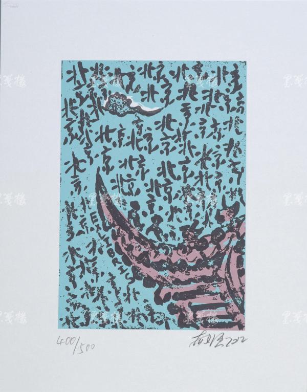 著名版画家、曾任大庆市美协副秘书长 郝强 2012年亲笔签名 北京风情系列藏书票《北京元素》一幅( 所售编号:101-120,版号随机,限量500版,作品得自于艺术家本人!)HXTX108972