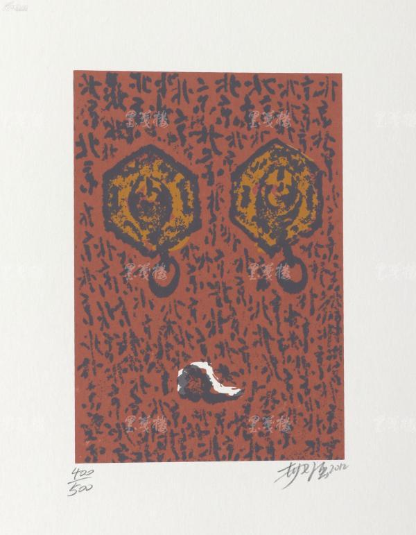 著名版画家、曾任大庆市美协副秘书长 郝强 2012年亲笔签名 北京风情系列藏书票《北京元素》一幅( 所售编号:101-120,版号随机,限量500版,作品得自于艺术家本人!)HXTX108968