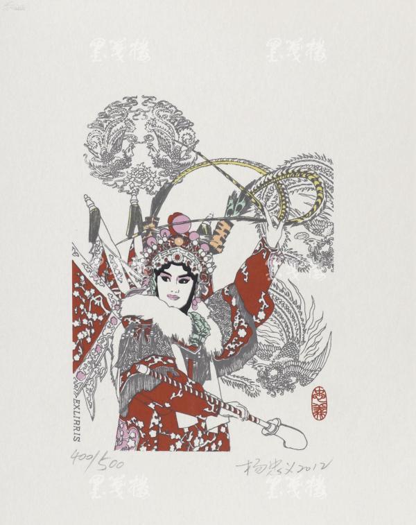 著名版畫家、中國美協藏書票研究會副主席 楊忠義 2012年親筆簽名 北京風情系列藏書票《戲劇人物》一幅( 所售編號:101-120,版號隨機,限量500版,作品得自于藝術家本人!)HXTX109022