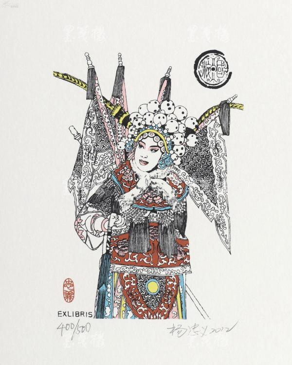 著名版畫家、中國美協藏書票研究會副主席 楊忠義 2012年親筆簽名 北京風情系列藏書票《戲劇人物》一幅( 所售編號:101-120,版號隨機,限量500版,作品得自于藝術家本人!)HXTX109023