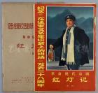 """1970年 新华通讯社出版 """"纪念《在延安文艺座谈会上的讲话》发表二十八周年""""革命现代京剧《红灯记》剧照 一套二十张全 附原封(尺寸:37*25.8cm*20) HXTX110437"""