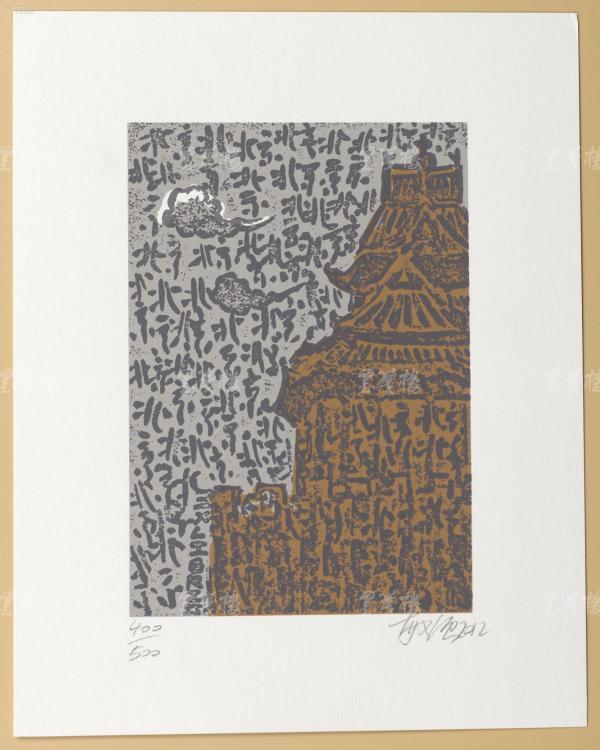著名版画家、曾任大庆市美协副秘书长 郝强 2012年亲笔签名 北京风情系列藏书票《北京元素》一幅( 所售编号:101-120,版号随机,限量500版,作品得自于艺术家本人!)HXTX108976