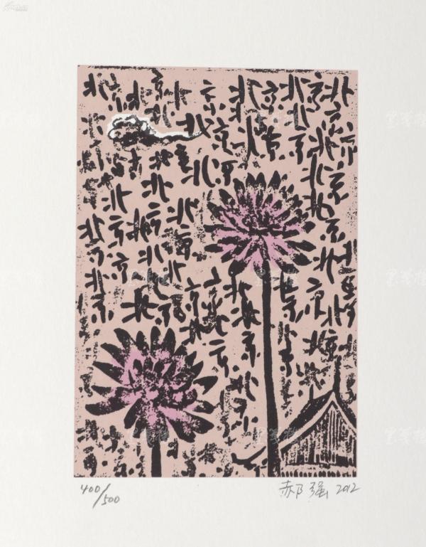 著名版画家、曾任大庆市美协副秘书长 郝强 2012年亲笔签名 北京风情系列藏书票《北京元素》一幅( 所售编号:101-120,版号随机,限量500版,作品得自于艺术家本人!)HXTX108973