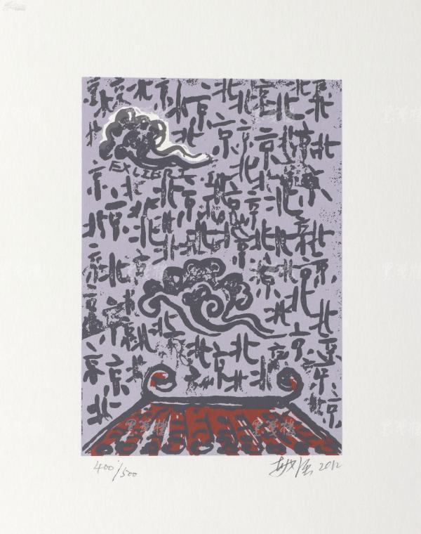 著名版画家、曾任大庆市美协副秘书长 郝强 2012年亲笔签名 北京风情系列藏书票《北京元素》一幅( 所售编号:101-120,版号随机,限量500版,作品得自于艺术家本人!)HXTX108978
