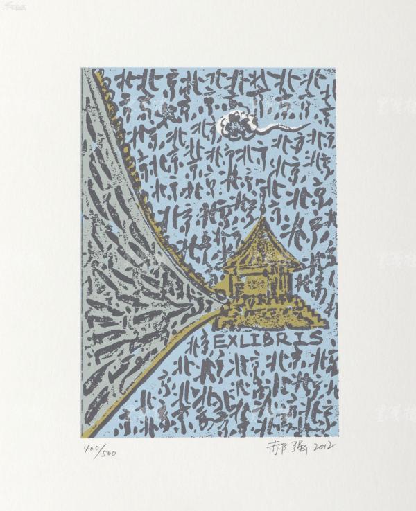 著名版画家、曾任大庆市美协副秘书长 郝强 2012年亲笔签名 北京风情系列藏书票《北京元素》一幅( 所售编号:101-120,版号随机,限量500版,作品得自于艺术家本人!)HXTX108982
