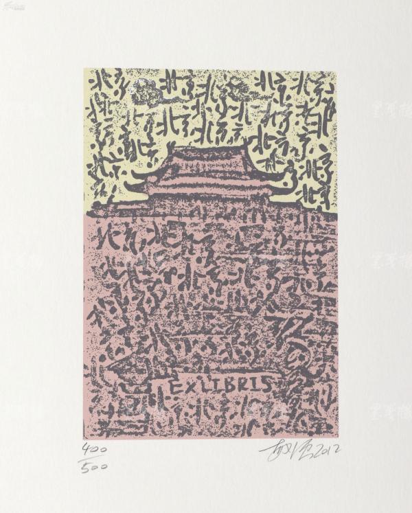 著名版画家、曾任大庆市美协副秘书长 郝强 2012年亲笔签名 北京风情系列藏书票《北京元素》一幅( 所售编号:101-120,版号随机,限量500版,作品得自于艺术家本人!)HXTX108967