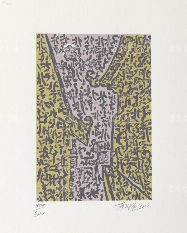 著名版画家、曾任大庆市美协副秘书长 郝强 2012年亲笔签名 北京风情系列藏书票《北京元素》一幅( 所售编号:101-120,版号随机,限量500版,作品得自于艺术家本人!)HXTX108977