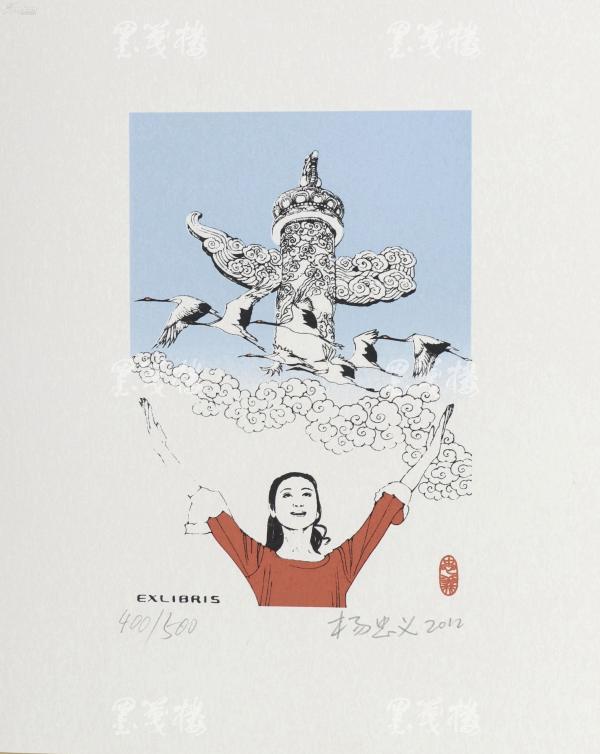 著名版畫家、中國美協藏書票研究會副主席 楊忠義 2012年親筆簽名 北京風情系列藏書票《京都女孩》一幅( 所售編號:101-120,版號隨機,限量500版,作品得自于藝術家本人!)HXTX109027
