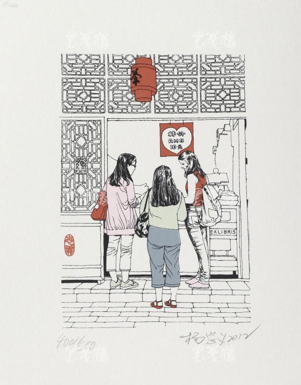 著名版畫家、中國美協藏書票研究會副主席 楊忠義 2012年親筆簽名 北京風情系列藏書票《京都女孩》一幅( 所售編號:101-120,版號隨機,限量500版,作品得自于藝術家本人!)HXTX109019
