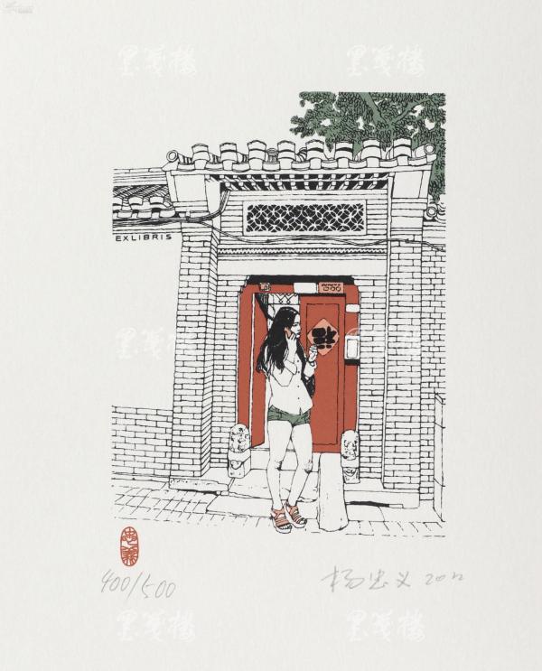 著名版畫家、中國美協藏書票研究會副主席 楊忠義 2012年親筆簽名 北京風情系列藏書票《京都女孩》一幅( 所售編號:101-120,版號隨機,限量500版,作品得自于藝術家本人!)HXTX109020
