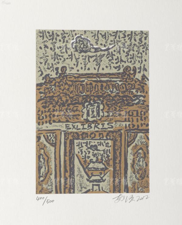 著名版画家、曾任大庆市美协副秘书长 郝强 2012年亲笔签名 北京风情系列藏书票《北京元素》一幅( 所售编号:101-120,版号随机,限量500版,作品得自于艺术家本人!)HXTX108979