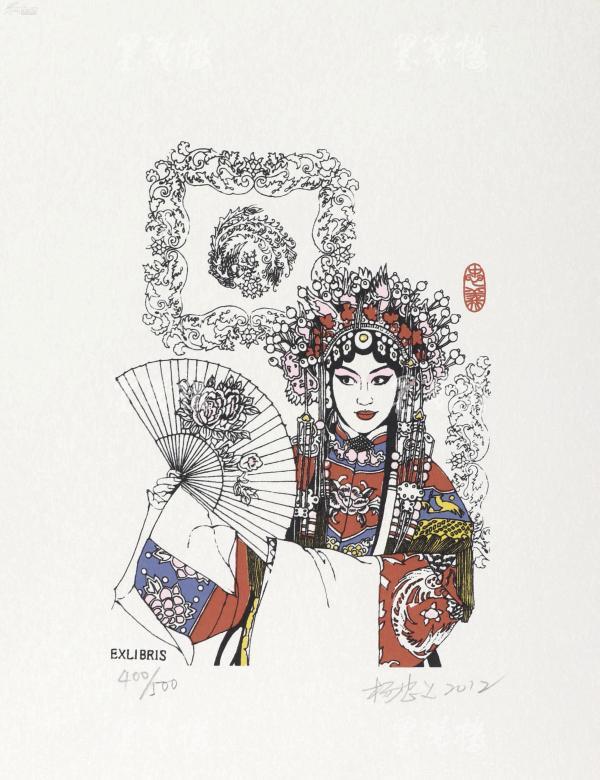 著名版畫家、中國美協藏書票研究會副主席 楊忠義 2012年親筆簽名 北京風情系列藏書票《戲劇人物》一幅( 所售編號:101-120,版號隨機,限量500版,作品得自于藝術家本人!)HXTX109014