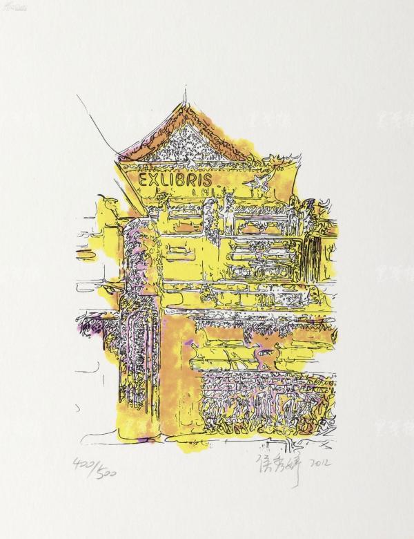 著名藏书票作家、深圳藏书票协会会长 侯秀婷 2012年亲笔签名 北京风情系列藏书票《故宫》一幅( 所售编号:101-120,版号随机,限量500版,作品得自于艺术家本人!)HXTX108996