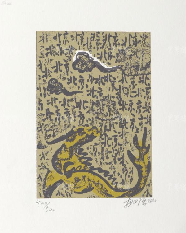 著名版画家、曾任大庆市美协副秘书长 郝强 2012年亲笔签名 北京风情系列藏书票《北京元素》一幅( 所售编号:101-120,版号随机,限量500版,作品得自于艺术家本人!)HXTX108981