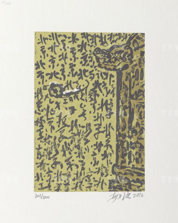 著名版画家、曾任大庆市美协副秘书长 郝强 2012年亲笔签名 北京风情系列藏书票《北京元素》一幅( 所售编号:101-120,版号随机,限量500版,作品得自于艺术家本人!)HXTX108969
