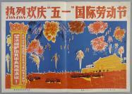 """1976年 """"热烈庆祝"""