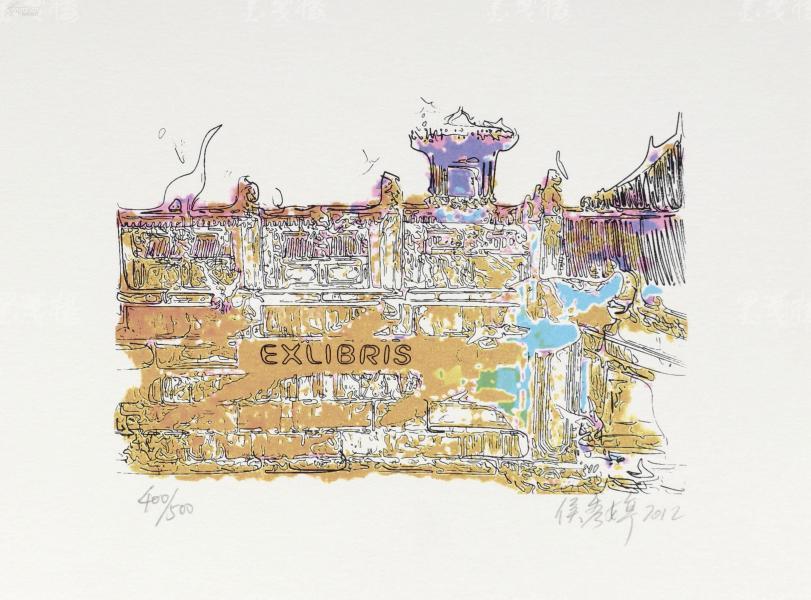 著名藏书票作家、深圳藏书票协会会长 侯秀婷 2012年亲笔签名 北京风情系列藏书票《故宫》一幅( 所售编号:101-120,版号随机,限量500版,作品得自于艺术家本人!)HXTX108992
