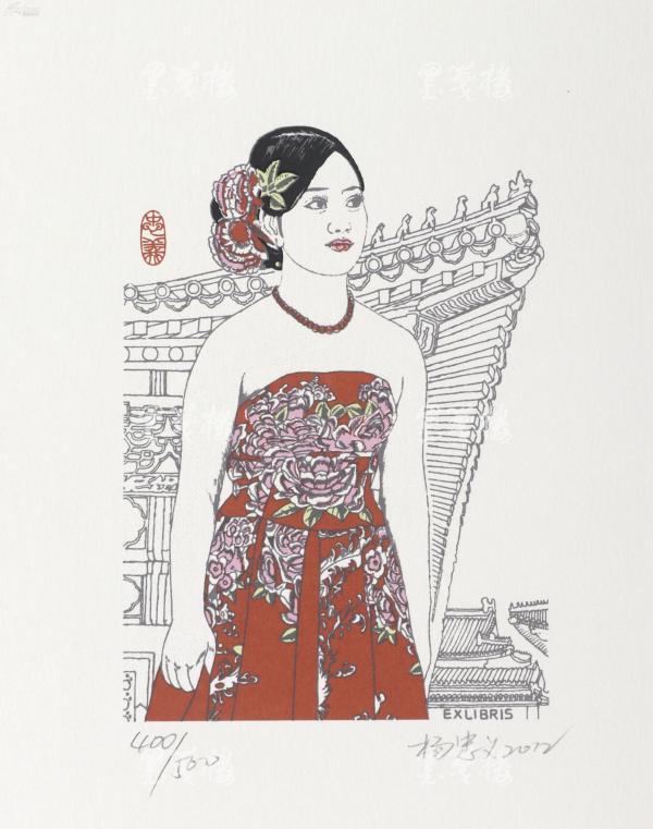 著名版畫家、中國美協藏書票研究會副主席 楊忠義 2012年親筆簽名 北京風情系列藏書票《京都女孩》一幅( 所售編號:101-120,版號隨機,限量500版,作品得自于藝術家本人!)HXTX109015