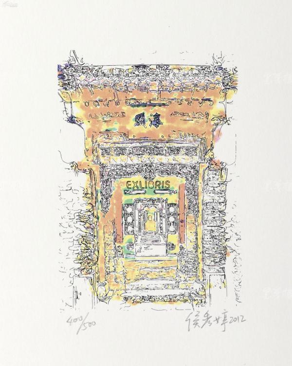 著名藏书票作家、深圳藏书票协会会长 侯秀婷 2012年亲笔签名 北京风情系列藏书票《故宫》一幅( 所售编号:101-120,版号随机,限量500版,作品得自于艺术家本人!)HXTX108991