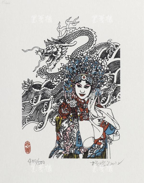 著名版畫家、中國美協藏書票研究會副主席 楊忠義 2012年親筆簽名 北京風情系列藏書票《戲劇人物》一幅( 所售編號:101-120,版號隨機,限量500版,作品得自于藝術家本人!)HXTX109026
