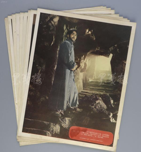 1965年上映 中国电影发行放映公司发行 北京电影制片厂出品 电影《红岩(烈火中永生)》彩色剧照图片 一组十张(尺寸:26.5*34.5cm*10) HXTX110433
