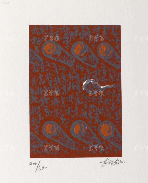 著名版画家、曾任大庆市美协副秘书长 郝强 2012年亲笔签名 北京风情系列藏书票《北京元素》一幅( 所售编号:101-120,版号随机,限量500版,作品得自于艺术家本人!)HXTX108975