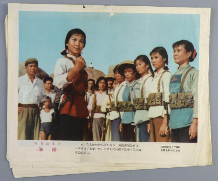 1975年上映 中国电影公司发行 北京电影制片厂摄制 吴海燕等主演 《海霞》电影剧照彩色宣传图片 一套八张全(尺寸:26.5*34cm*8) HXTX110436