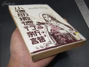 9213基督教书籍民国天主教资料 民国《圣女小德助撒德行新谱(封面漂亮)》 一册全