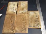 9192民间木刻小唱本 不多见 多符咒 松病玉匣记 单方能救急等五册 清代木板刷印 保真的