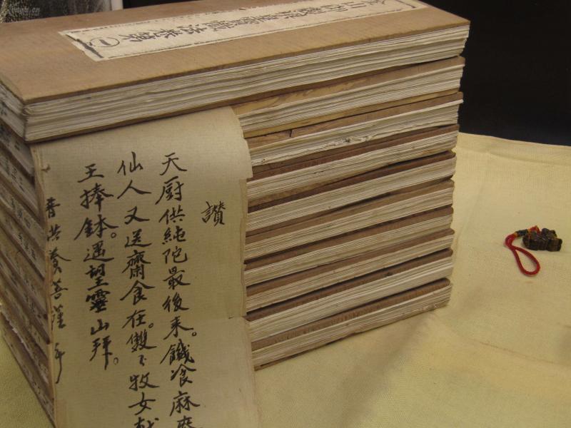 【经典佛教经卷专场 】厚重佛典  御制金山梁皇宝忏 大套10册  大开本 22cm厚 厚重之本