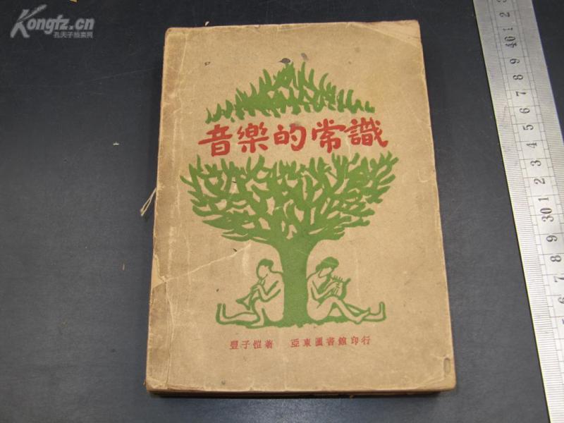 9146【民国书 音乐 丰子恺  】: 《音乐的常识》 一册全