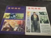 连环画报(1980/05,07期)
