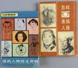 """1986年 上海人民美术出版社一版一印 柴祖舜编著《怎样画素描人像》一册、1988年 上海书画出版社出版 席弢安编绘《漫画人物技法资料》一册,附八九十年代 上海书画出版社出版""""大世界画库丛书""""六册 HXTX309694"""