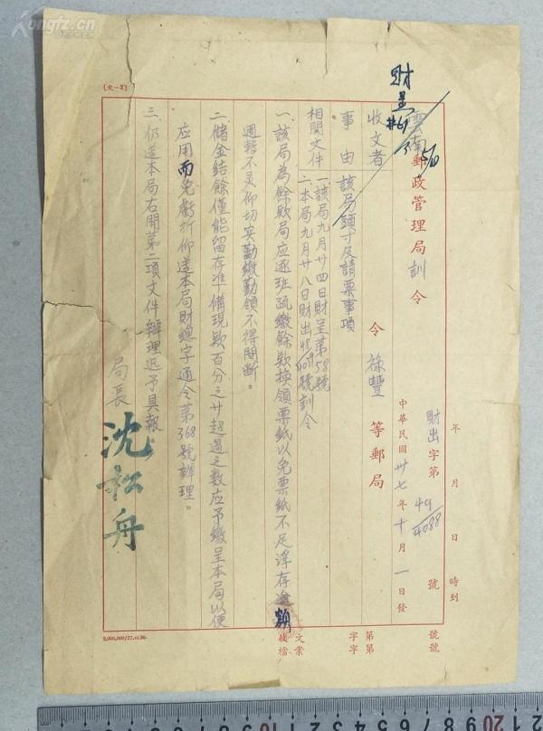 云南邮政局训令29*21cm,民国1937年10月1日发,局长沈松舟名章。