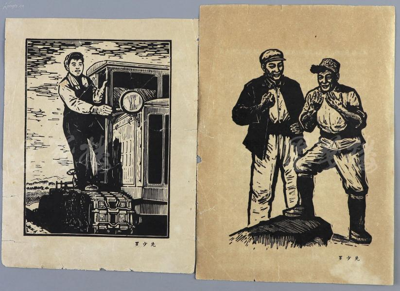 著名版画家 罗少先 工农人物题材版画作品 两幅(尺寸:18.5*13cm、17*13cm) HXTX110442