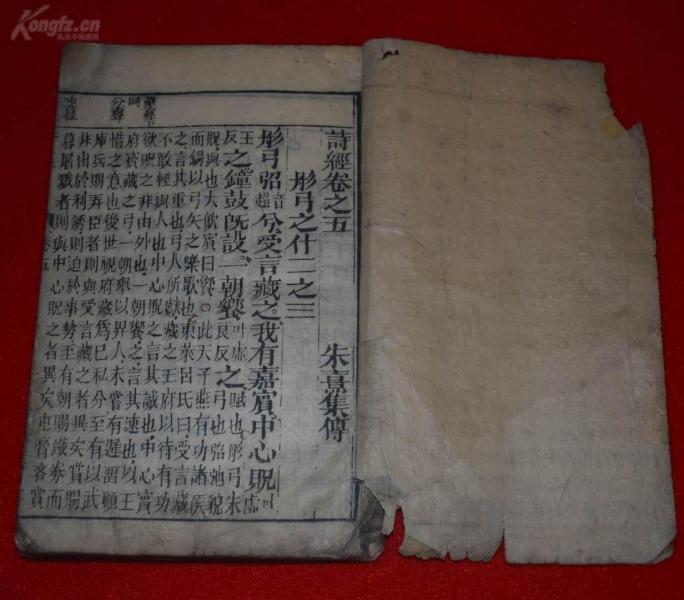 詩經卷五 線裝木刻,疑似白棉紙,刻印精良,字口清晰,大開本厚冊23.5*15*1.5cm,品相不錯,前后書皮有輕微破損