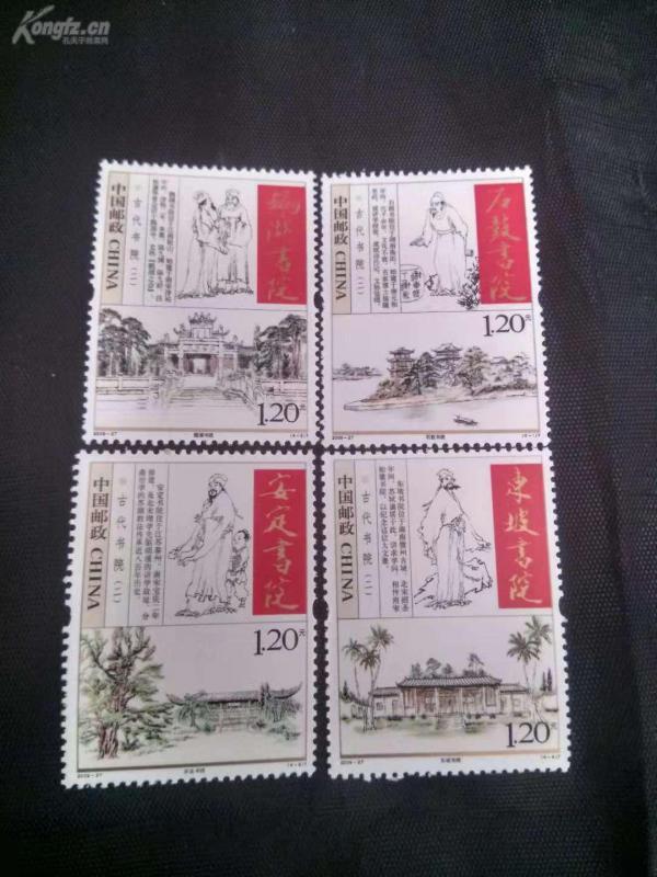 2009-27 中国书院二一套新全;面值4.80元;