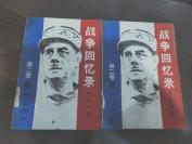 P0587  战争回忆录·第二卷·统一·1942——1944·上下册·插图本