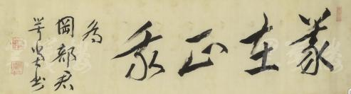 """日本近现代著名政治家、""""日本议会政治之父""""、日本第二十任司法大臣 尾崎行雄(咢堂) 书法作品 一幅(绢本软片,约4.7平尺,钤印:臣行雄印等) HXTX110770"""